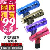 吹捲熱風罩/T型烘罩/魔術管/T型龍捲風風罩/烘罩(無螺旋桿)