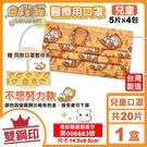白爛貓 雙鋼印 兒童醫用口罩 (不想努力款) 20入/盒 (台灣製 CNS14774) 專品藥局【2018296】