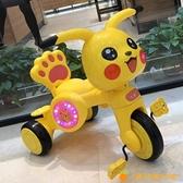 兒童三輪車腳踏車皮卡丘帶音樂帶燈光2-3-4-5歲寶寶嬰幼兒自行車【小橘子】