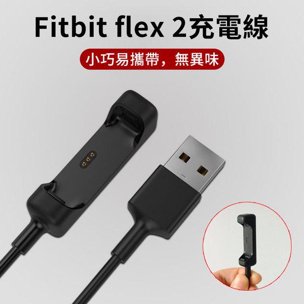 Fitbit flex 2 充電線 小巧 便攜 傳輸線 快充線 Fitbit flex2 數據線 安全充電 耐用