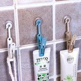 ✭米菈生活館✭【L196-1】無痕吸盤夾子掛勾(6個裝) 廚房 浴室 懸掛 夾物 掛夾 洗漱 小物 沐浴球