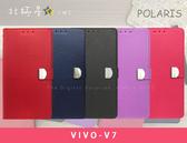 加贈掛繩【北極星專利品可站立】for Vivo V7 V1718 皮套手機套側翻側掀套保護套殼