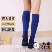 馬拉松長筒襪小腿襪跑步襪運動長襪健身高筒襪子女中筒襪【君來佳選】