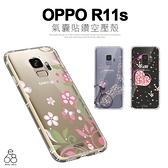 水鑽 OPPO R11s 6.01吋 手機殼 透明 貼鑽 空壓殼 氣囊 防摔 蝴蝶 立體 彩繪 愛心 保護套