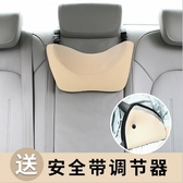 汽車頭枕兒童安全護頸枕