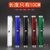 鐳射筆USB充電綠光激光手電紅光沙盤售樓筆鐳射綠外線燈教鞭指星筆XW(百貨週年慶)