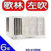 KOLIN歌林【KD-412L06】左吹窗型冷氣