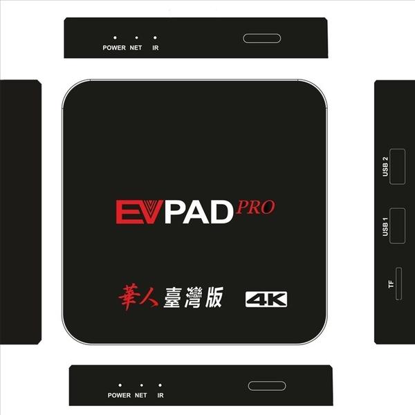 [強強滾 普視pvpox易播電視盒 智慧網路機上盒 免費第四台