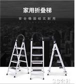 梯子 梯子家用折疊室內人字多功能梯四步梯五步梯加厚鋼管伸縮踏板爬梯 3C公社YYP