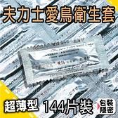 【愛愛雲端】夫力士 愛鳥 衛生套 保險套 144片