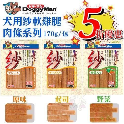 【五折活動】*KING WANG*DoggyMan《紗軟雞腿肉條系列-原味|起司|野菜》170g 狗零食 //補貨中