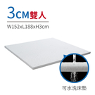 【QSHION】透氣水洗雙人薄床墊/高3CM