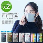 《日本製》PITTA MASK 高密合可水洗口罩 (一包3片入)*2包  ◇iKIREI