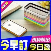 [24hr 火速出貨] 蘋果 iphone se 5s 手機殼 手機邊框 時尚 雙色 邊框 極光 手機保護邊框 簡約 多彩
