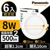 Panasonic 6入組 LED 薄型 8W 10cm崁燈(三色溫)白光6入