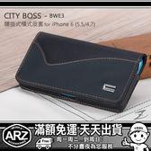 加大訂做(保護套不用拔) iPhone 6 4.7 / i6 Plus 5.5 i6P 專用腰掛皮套 夾腰背夾/穿皮帶磁扣 手機殼