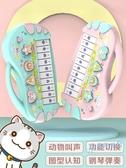 電子琴 兒童電子琴玩具早教兒童音樂女孩兒童初學鋼琴多功能3琴0-1歲 星隕閣