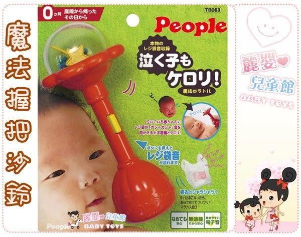 麗嬰兒童玩具館~日本People專櫃安全玩具-魔法握把沙鈴-有塑膠袋安撫聲-吸引寶寶注意力