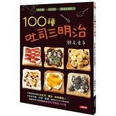 100種吐司三明治