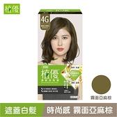 美吾髮植優護髮染髮霜-4G霧面亞麻棕