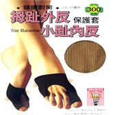 健康對策 拇趾外反 小趾內反保護套 台灣製 蒂巴蕾
