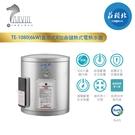 【莊頭北】電熱水器 8加侖 TE-1080 直掛儲熱式電熱水器 水電DIY 莊頭北內桶保固三年