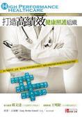 (二手書)打造高績效健康照護組織