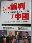 【書寶二手書T1/財經企管_HFQ】我們誤判了中國:西方政要智囊重構對華認知_季辛吉