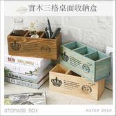 收納盒實木三格筆筒小物收納鄉村桌上收納zakka 拍攝道具米鹿家居