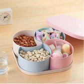 聖誕交換禮物-小麥塑料水果盤創意現代客廳歐式零食糖果盤分格帶蓋幹果盤堅果盒