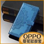 OPPO A72 A5 A9 2020 AX7 Pro R17 Pro R17 AX5 曼陀羅花紋 磁扣皮套 插卡側翻錢包手機殼 翻蓋保護套