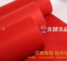 紅毯一次性紅地毯結婚紅毯