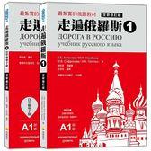 走遍俄羅斯1 全新修訂版(1課本 1自學手冊,防水書套包裝,隨書附贈標準俄語發音