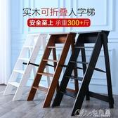家用實木折疊梯子室內加厚人字梯五步梯裝修家庭閣樓多功能小樓梯 【雙十二狂歡】