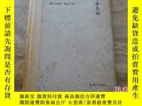 二手書博民逛書店【罕見、包 、1-3天收到】Chinese Lyrics, 《中