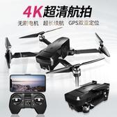 遙控飛機無人機航拍高清專業4K無刷折疊智慧飛行器長續航GPS遙控飛機航模【快速出貨八折下殺】