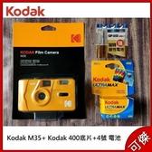 柯達 Kodak M35 底片相機 +Kodak 400底片+4號電池 套組 復古風格 可重覆使用 可傑