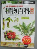 【書寶二手書T7/少年童書_YKF】植物百科一本通_幼福編輯部