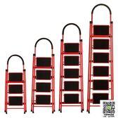 折疊梯 怡奧梯子家用折疊梯加厚室內人字梯移動樓梯伸縮梯步梯多功能扶梯 igo宜品