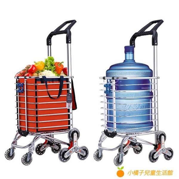 購物車買菜車小拉車可折疊手拉車爬樓梯老人菜籃拉桿家用神器便攜【小橘子】