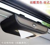 車載紙巾盒掛式汽車用紙巾盒車內天窗遮陽板掛式抽紙盒餐巾紙抽盒 時光之旅