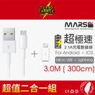 【marsfun火星樂】MARS★超極速 2.1A 數據線 傳輸線 快充線 充電線 Android ios★Micro USB + Lightninig 組 300cm