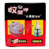 蚊愛呷三用多功能電蚊香器液組合【愛買】