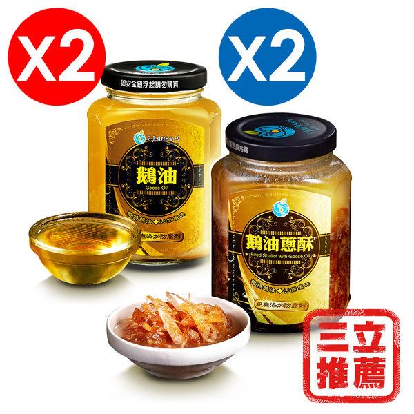 【宏嘉】金黃鵝油X2瓶+鵝油蔥酥340MLX2瓶-電電購
