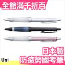 日本製 UNI 三菱 JETSTREAM SXN-1000 0.7mm 防疲勞 國考筆 考生必備【小福部屋】