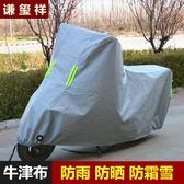 踏板摩托車車罩電動車電瓶車防曬防雨罩防霜雪防塵加厚125車套罩【618好康又一發】