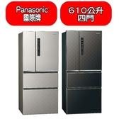 Panasonic國際牌【NR-D610HV-L】610公升四門變頻鋼板冰箱絲紋灰*預購*