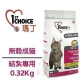 *KING WANG*瑪丁 第一優鮮貓糧《結紮成貓》貓飼料 主食 0.32kg/包