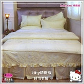Kitty精緻版『時尚名媛』 鵝黃*╮☆六件式全套雙人精緻繡床罩組(5*6.2尺)