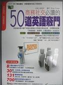 【書寶二手書T1/語言學習_HMY】商務社交必讀的50道英語竅門:除了聽說讀寫,更要懂得外